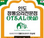 Otsal (옷살)